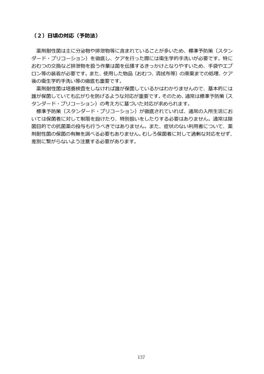 P140 介護現場における感染対策の手引き|厚労省2020/10/1