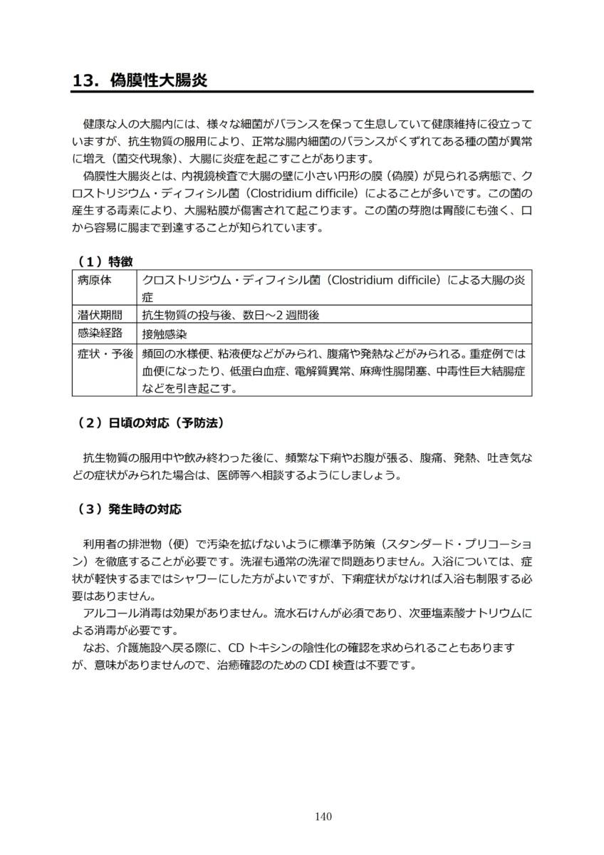 P143 介護現場における感染対策の手引き|厚労省2020/10/1
