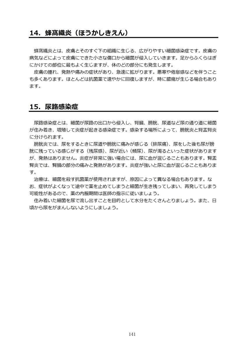 P144 介護現場における感染対策の手引き|厚労省2020/10/1