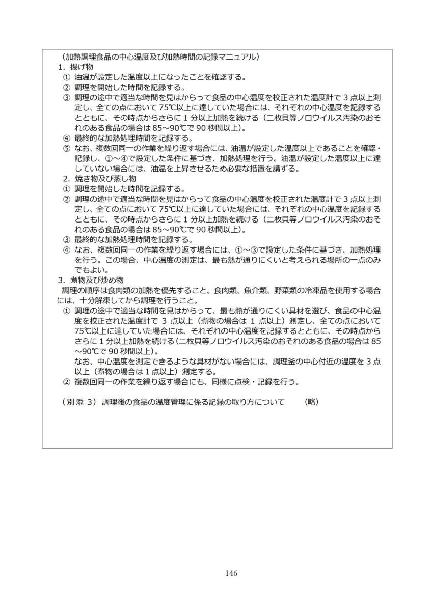 P149 介護現場における感染対策の手引き|厚労省2020/10/1