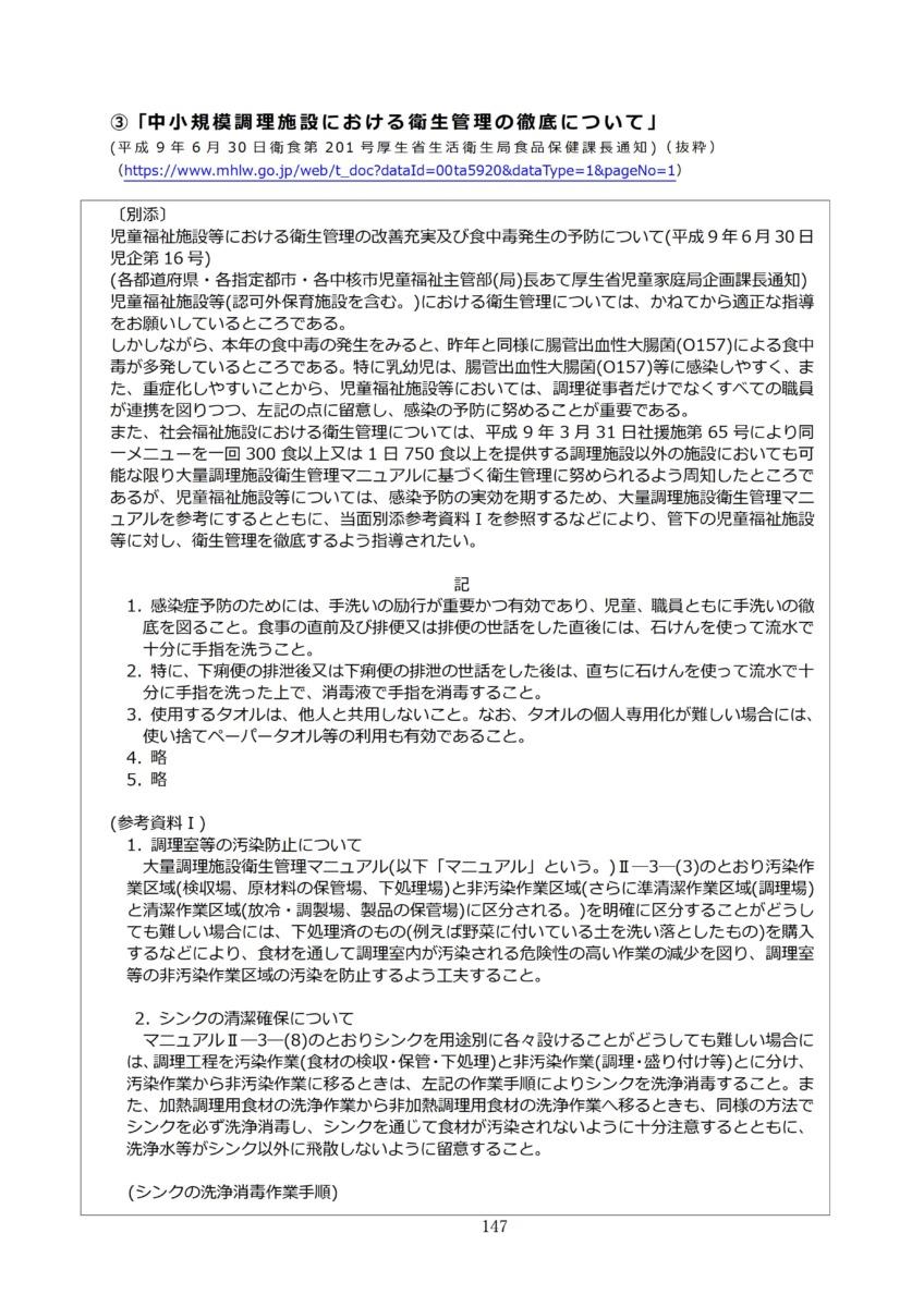 P150 介護現場における感染対策の手引き|厚労省2020/10/1