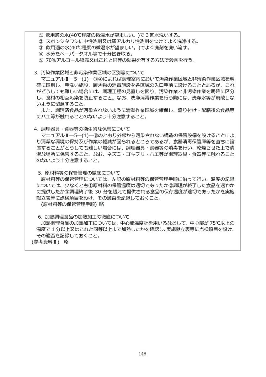 P151 介護現場における感染対策の手引き|厚労省2020/10/1