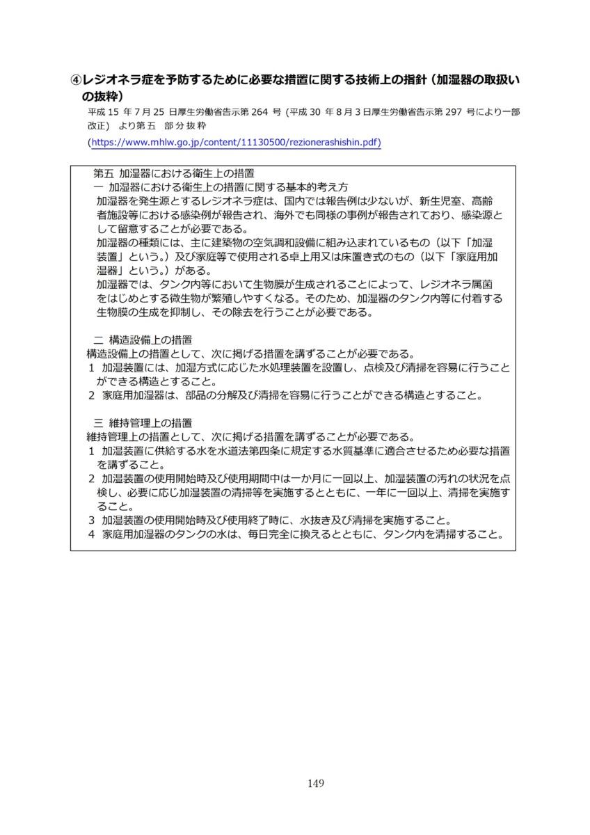 P152 介護現場における感染対策の手引き|厚労省2020/10/1