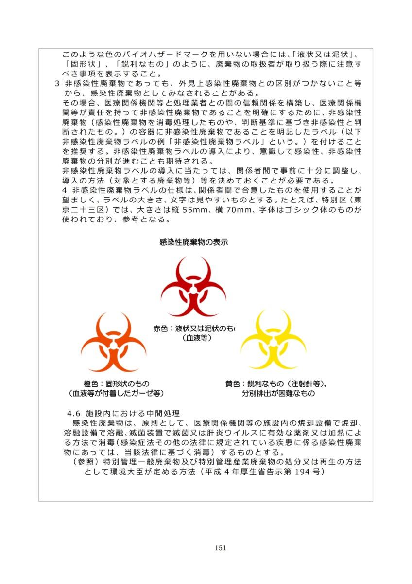 P154 介護現場における感染対策の手引き|厚労省2020/10/1