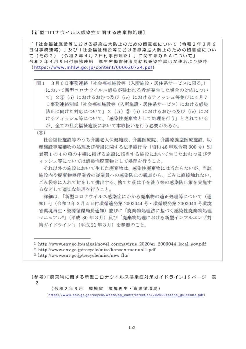 P155 介護現場における感染対策の手引き|厚労省2020/10/1