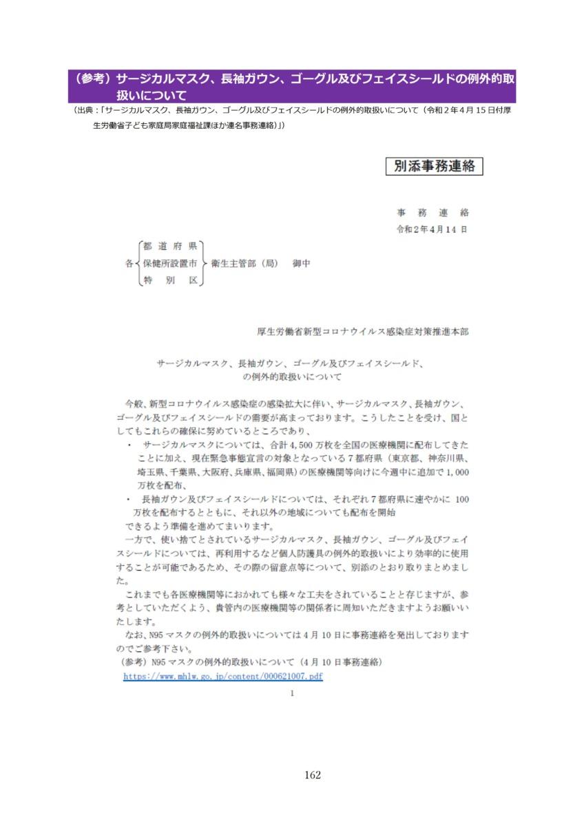 P165 介護現場における感染対策の手引き|厚労省2020/10/1