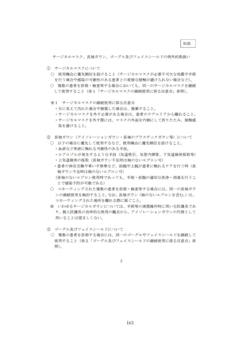 P166 介護現場における感染対策の手引き|厚労省2020/10/1