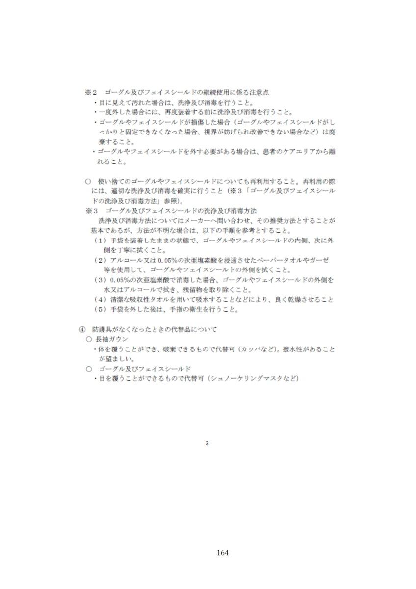 P167 介護現場における感染対策の手引き|厚労省2020/10/1