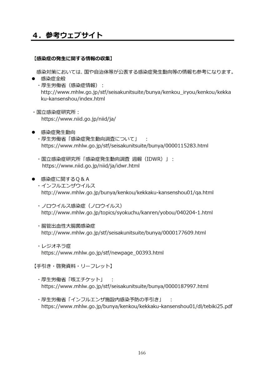 P169 介護現場における感染対策の手引き|厚労省2020/10/1
