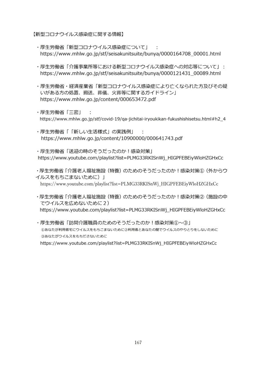 P170 介護現場における感染対策の手引き|厚労省2020/10/1