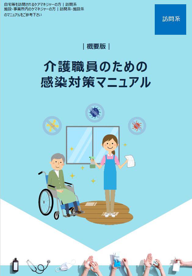 介護職員のための感染対策マニュアル(訪問系)P1|20201001厚労省発行
