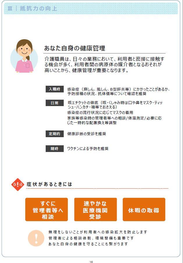 介護職員のための感染対策マニュアル(訪問系)P17|20201001厚労省発行
