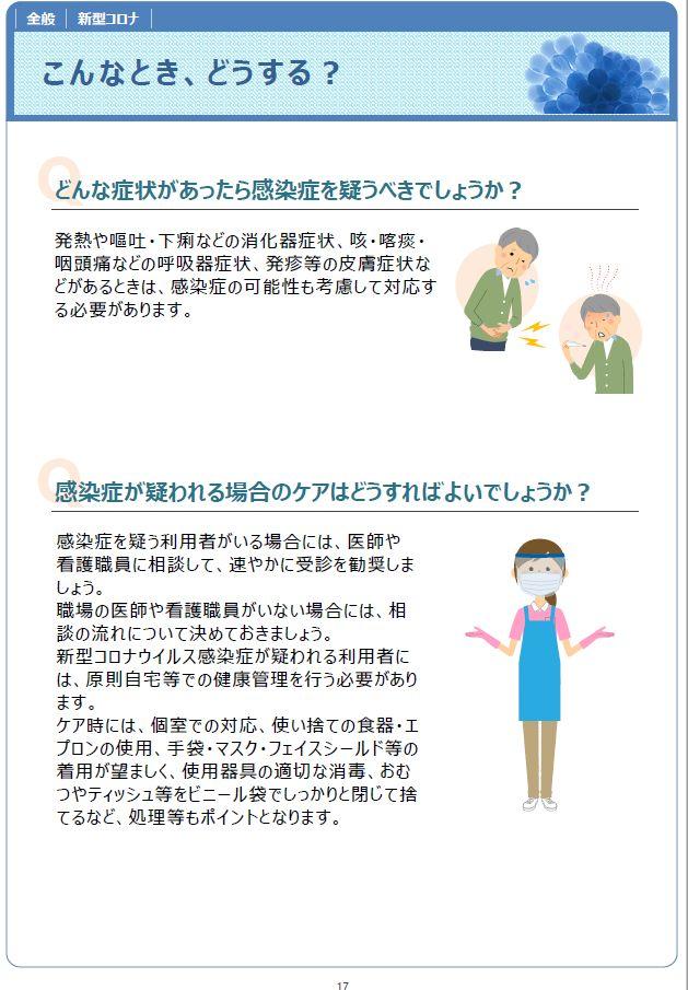 介護職員のための感染対策マニュアル(訪問系)P18|20201001厚労省発行