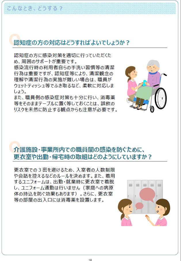 介護職員のための感染対策マニュアル(訪問系)P19|20201001厚労省発行