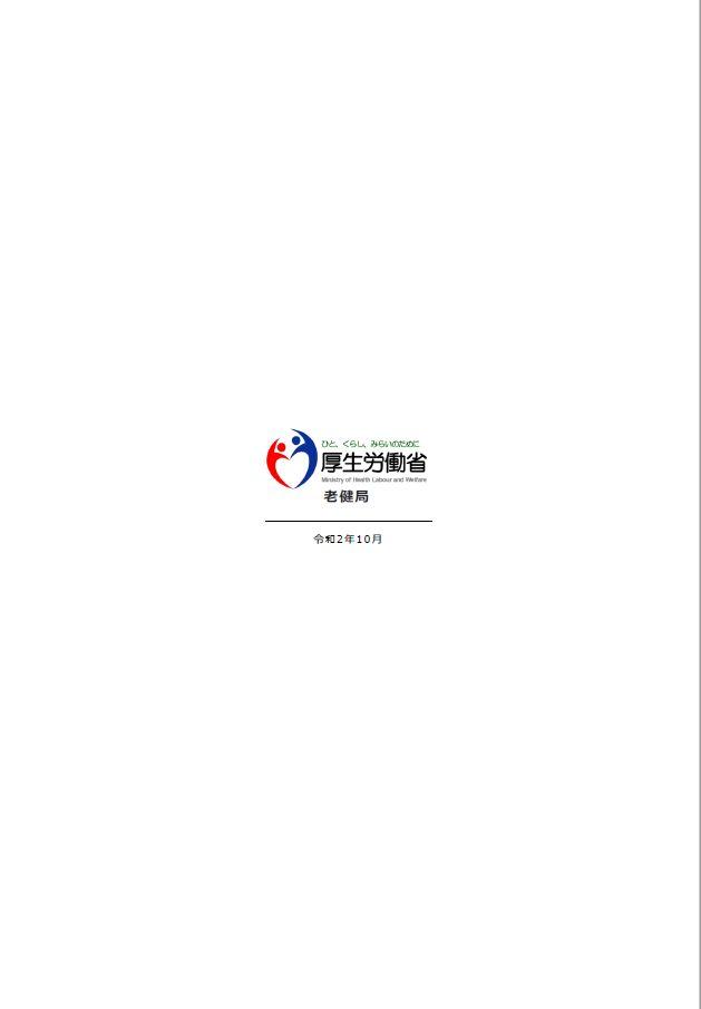 介護職員のための感染対策マニュアル(訪問系)P20|20201001厚労省発行
