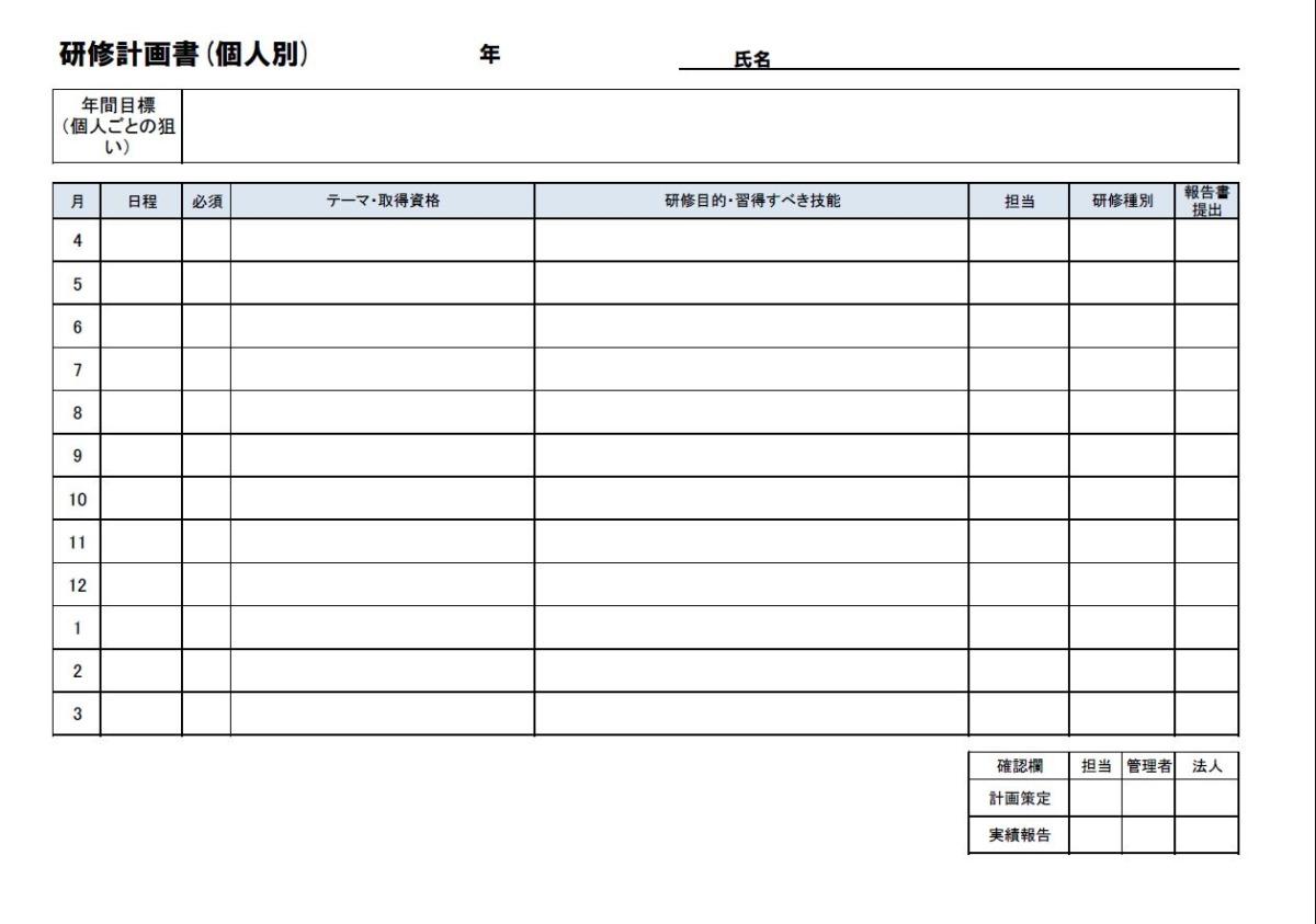 研修計画書(年間・全体)|e-ケア書式|介護現場でスグ使えるひな型