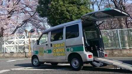 タクシー料金・予約方法・車両案内|イコール在宅ケアサービス