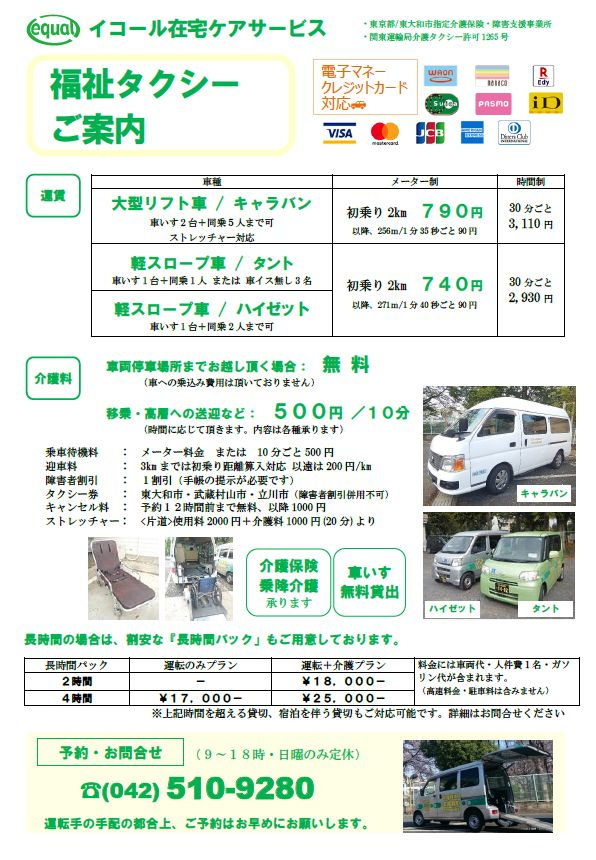 タクシー料金・予約方法